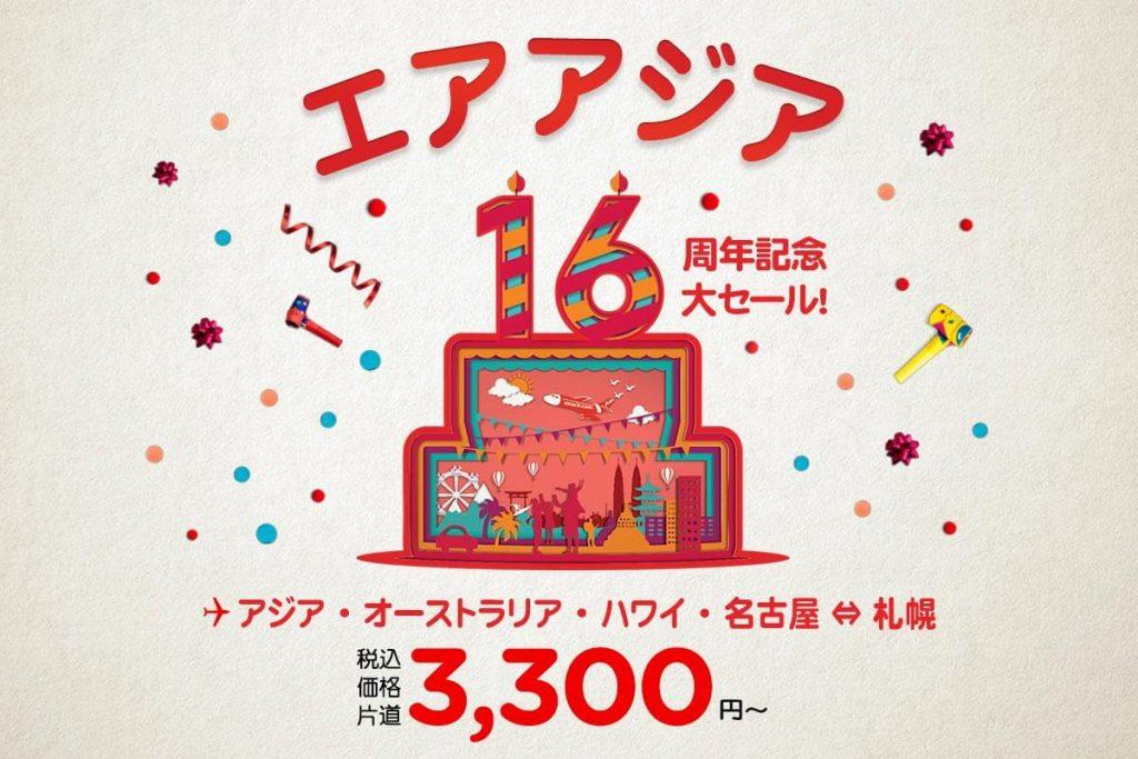 エアアジア「16周年記念大セール」