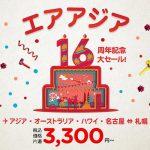 エアアジア(AirAsia)「16周年記念大セール」バンコクまで片道9,700円から!