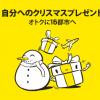 スクートの「自分へのクリスマスプレゼント オトクに16都市へ」セール バンコクまで片道9,900円から!
