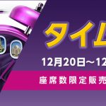 タイ国際航空のタイムセール バンコク往復が3.5万円から、他