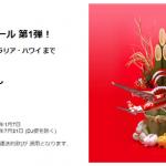 エアアジア(AirAsia)「2018年新春お年玉セール第1弾」2018年1月1日(月)から搭乗可能!