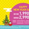 ピーチ航空の新春セール「2018 HAPPY NEW YEAR SALE」で沖縄(那覇)⇔バンコク線が片道4,90円から!