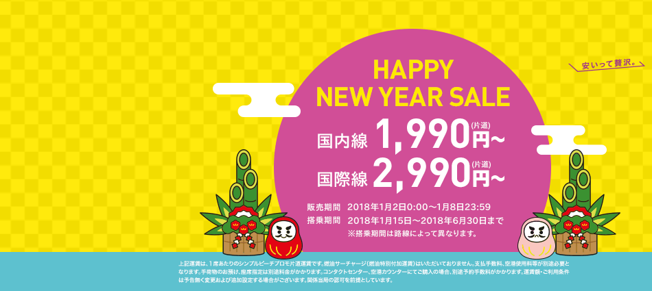 ピーチ航空「2018 HAPPY NEW YEAR SALE」