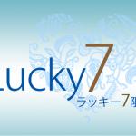 シンガポール航空70周年キャンペーン「LUCKY7限定運賃」第8弾 バンコク往復総額が38,840円から!