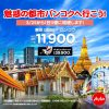 エアアジア(AirAsia)「東京(成田)⇒バンコク線増便セール」バンコクまで片道11,900円から!