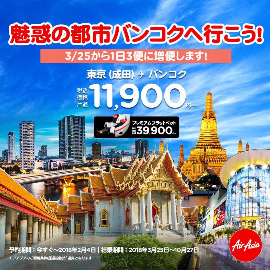 エアアジア「東京(成田)⇒バンコク線増便セール」