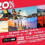 エアアジア(AirAsia)が全便全席が20%オフとなるセールを開催! / 2018年2月19日(月)~2月25日(日)