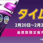 タイ国際航空の2018年2月のタイムセール バンコク往復が3.5万円から!