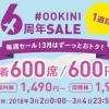 ピーチ航空「6周年#OOKINIセール」第1弾 全路線を対象に600席限定600円!