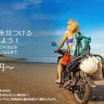 エアアジア「新しい私を見つける旅へ出かけよう」セールでバンコクまで片道10,900円から!