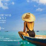 """エアアジア「新しい""""私""""を見つける旅へ出かけよう!」セール / 2018年4月9日〜4月15日"""