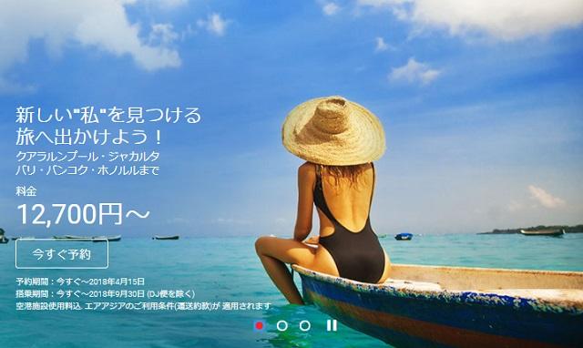 """エアアジア「新しい""""私""""を見つける旅へ出かけよう!」セール"""