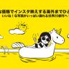 スクートの「おトクな価格でインスタ映えする海外までひとっとび!」セールで東京/大阪からバンコクまで片道9,900円から!