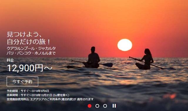 エアアジア「見つけよう、自分だけの旅!」セール