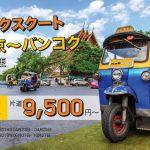 ノックスクートの成田⇔バンコク線 新規就航記念セール、バンコク(ドンムアン)まで片道9,500円から!