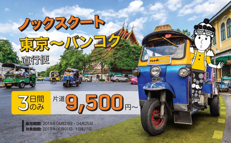 ノックスクート成田⇔バンコク線 新規就航記念セール
