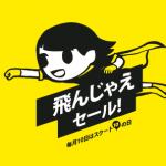 スクート恒例の「飛んじゃえセール!」でバンコクまで片道9,500円から!
