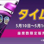 タイ国際航空の2018年5月のタイムセールでバンコク往復が3.5万円から!