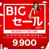 エアアジア四半期に一度の「BIGセール」 バンコクまで片道9,900円から!