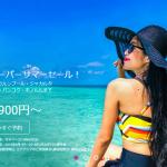 エアアジア「スーパーサマーセール!」 クアラルンプールまで片道9,900円から! / 2018年5月28日(月)~6月3日(日)