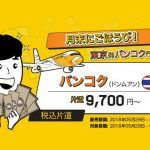 ノックスクート「月末ごほうび!」セールでバンコク(ドンムアン)まで片道9,700円から!