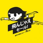 スクート2018年6月の「飛んじゃえセール!」でバンコクまで片道10,000円から!