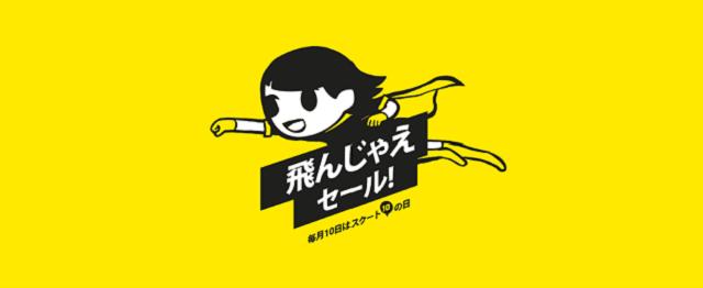 スクートの2018年6月「飛んじゃえセール!」
