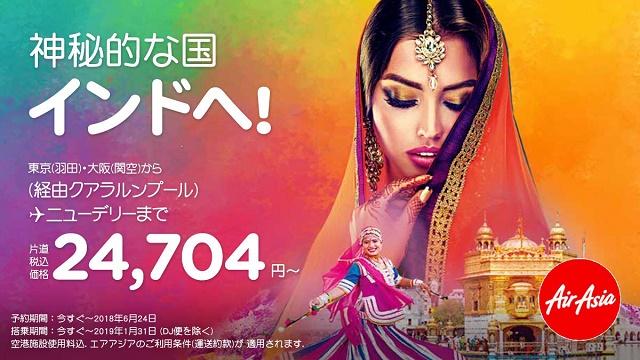 エアアジア「神秘的な国 インドへ!」セール