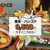 ノックスクートの「フラッシュセール!」バンコク(ドンムアン)まで片道9,500円から!