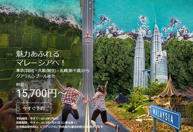 エアアジア「魅力あふれるマレーシアへ」セール