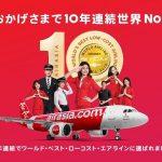 エアアジア「10年連続ワールドベストLCC賞受賞スペシャルセール!」 バンコクまで11,000円から!