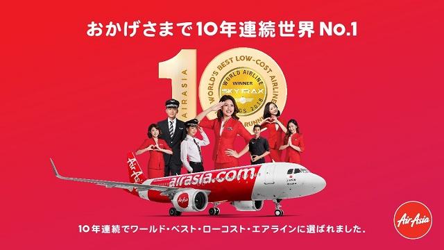エアアジア「10年連続ワールドベストLCC賞受賞スペシャルセール!」