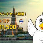 ノックスクートの「ビッグバードセール!」バンコク(ドンムアン)まで片道11,500円から!