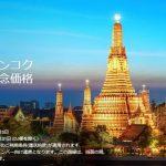 エアアジアが2018年10月末から名古屋⇔バンコク線に就航。就航記念価格7,580円で販売!