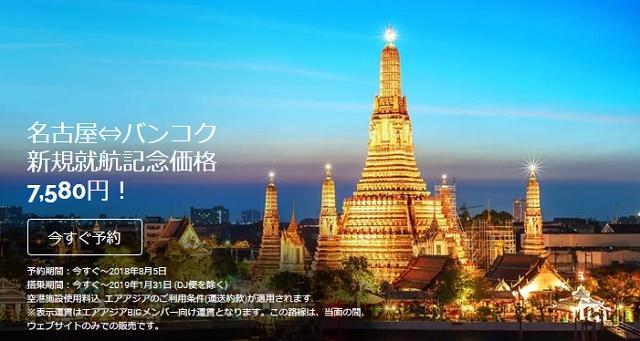 タイ・エアアジアX 名古屋⇔バンコク線 新規就航記念価格 7,580円!