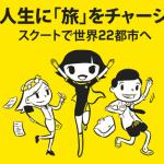スクート「人生に「旅」をチャージ」セールでバンコクまで片道9,900円から!