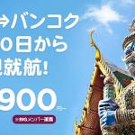 エアアジアの「名古屋⇔バンコク10月30日から新規就航!」セールで東京(成田)⇒バンコク(ドンムアン)線が片道10,900円から!