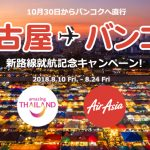 名古屋(中部国際空港)⇔バンコク(ドンムアン)線 新路就航記念キャンペーン