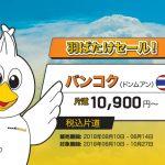 ノックスクートの「羽ばたけセール!」バンコク(ドンムアン)まで片道10,900円から!