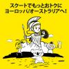 スクートの大阪発着国際線セールで大阪からバンコクまで片道11,500円から!