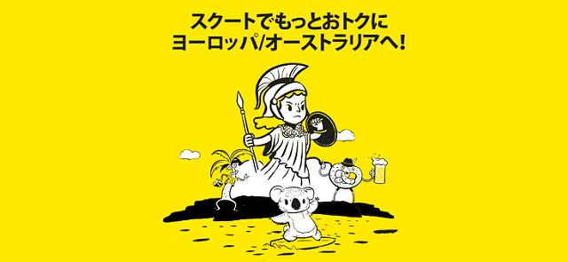 スクート大阪発着の国際線セール