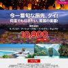エアアジアの「お得にタイへ」セール バンコクまで片道10,900円から!