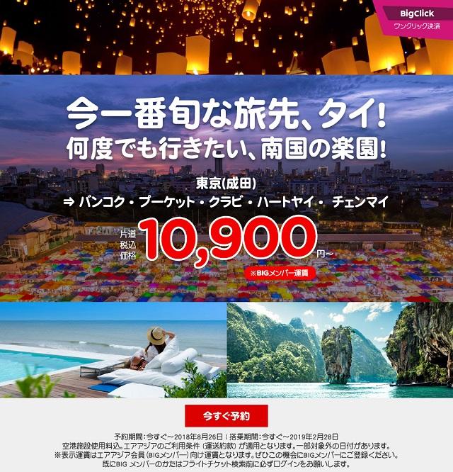 エアアジア「お得にタイへ」セール