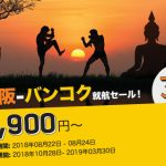 ノックスクートの「大阪-バンコク就航セール!」でバンコクまで片道8,900円から!