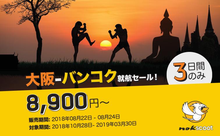 大阪-バンコク就航セール!