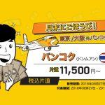ノックスクートの東京/大阪⇔バンコク線セールでバンコクまで片道11,500円から!