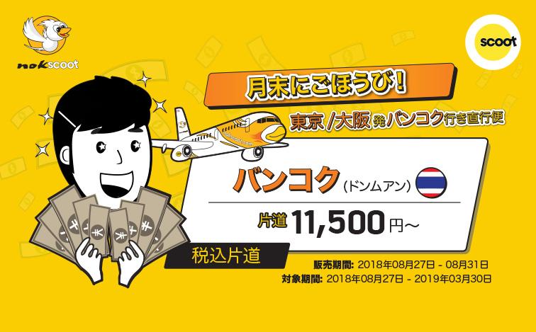 東京/大阪⇔バンコク線セール
