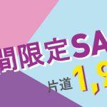ピーチ航空の「48時間限定SALE」で沖縄(那覇)⇔バンコク線が片道4,990円から!