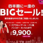 【2日間延長】エアアジア 2018年秋の「ビッグセール」 バンコクまで片道9,900円から!