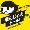 スクート2018年9月の「飛んじゃえセール!」 東京/大阪からバンコクまで片道12,500円から!
